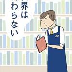 益田ミリの著書「世界は終わらない」は哲学書