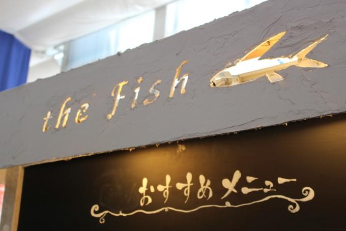 レストラン&マーケットプレイス「ザ・フィッシュ」