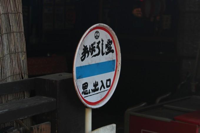 八千代市の駄菓子屋まぼろし堂のバス停