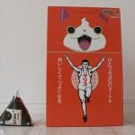 当選!グリコ妖怪ウォッチキャンペーンの商品詰め合わせBOXが届いた