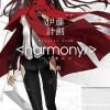 伊藤計劃の「ハーモニー」面白いです。特にweb系の人にオススメ