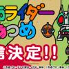 【仮面ライダーあつめ】ねこあつめの次のヒットアプリはこれだ!