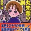 【猫丸先輩】ほのぼの系ミステリ短編の名手倉知淳のおすすめ小説