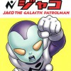 銀河パトロールジャコ 面白いです! おまけ漫画も必見!