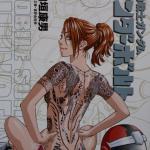 ガンダムサンダーボルト 9巻 限定版ゲット!ペーパークラフト「スパルタン」つきです!