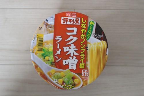 明星 評判屋 コク味噌ラーメン